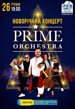 PRIME ORCHESTRA. Каменское